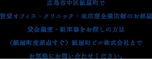広島市中区紙屋町で賃貸オフィス・クリニック・来店型企業店舗のお部屋・貸会議室・駐車場をお探しの方は<紙屋町交差点すぐ>紙屋町ビル株式会社までお気軽にお問い合わせください。